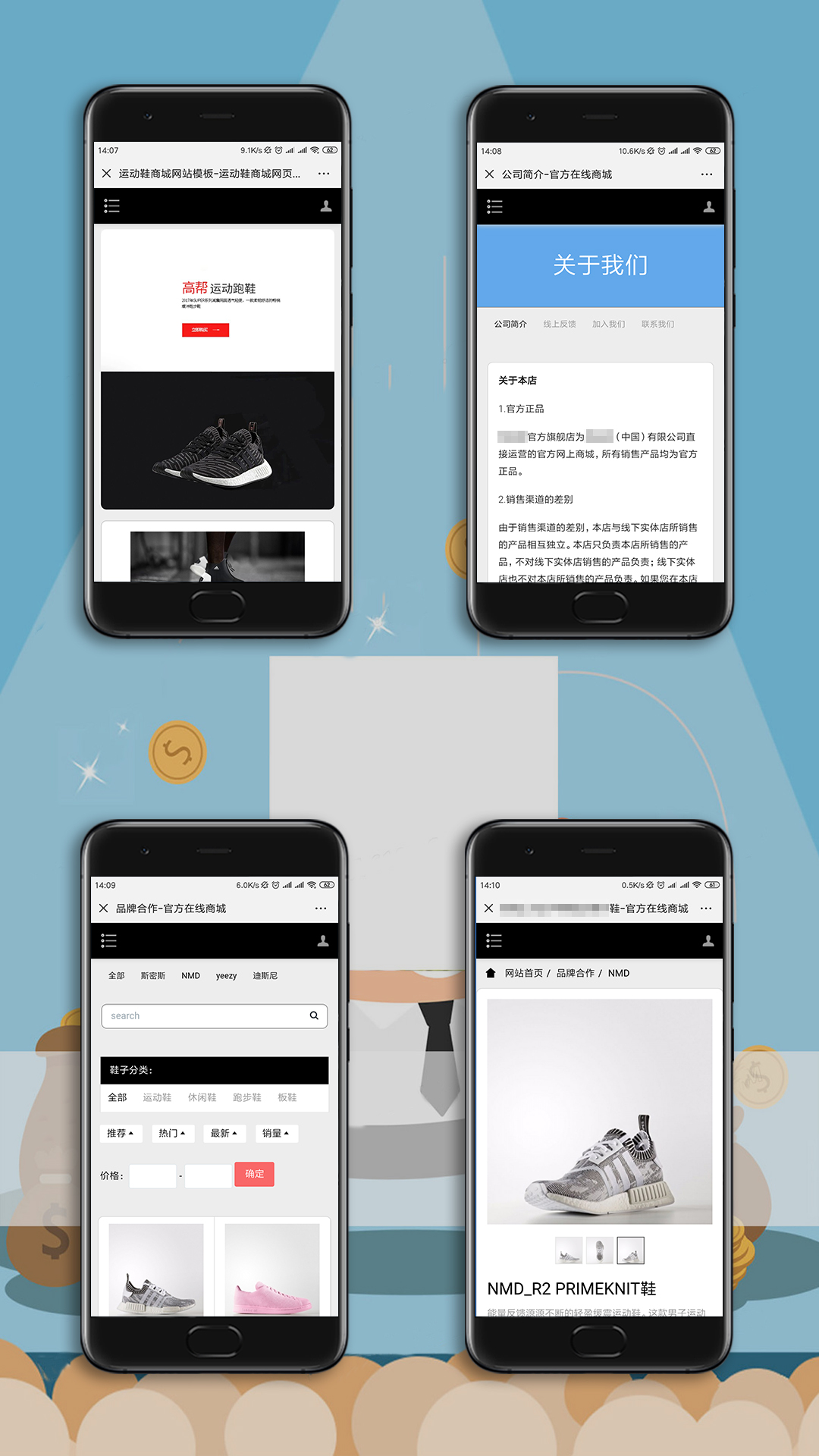 运动品牌手机网站制作案例
