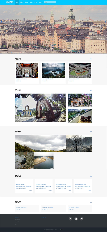 旅行网站建设案例