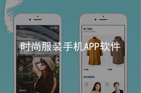 时尚服装手机APP开发案例
