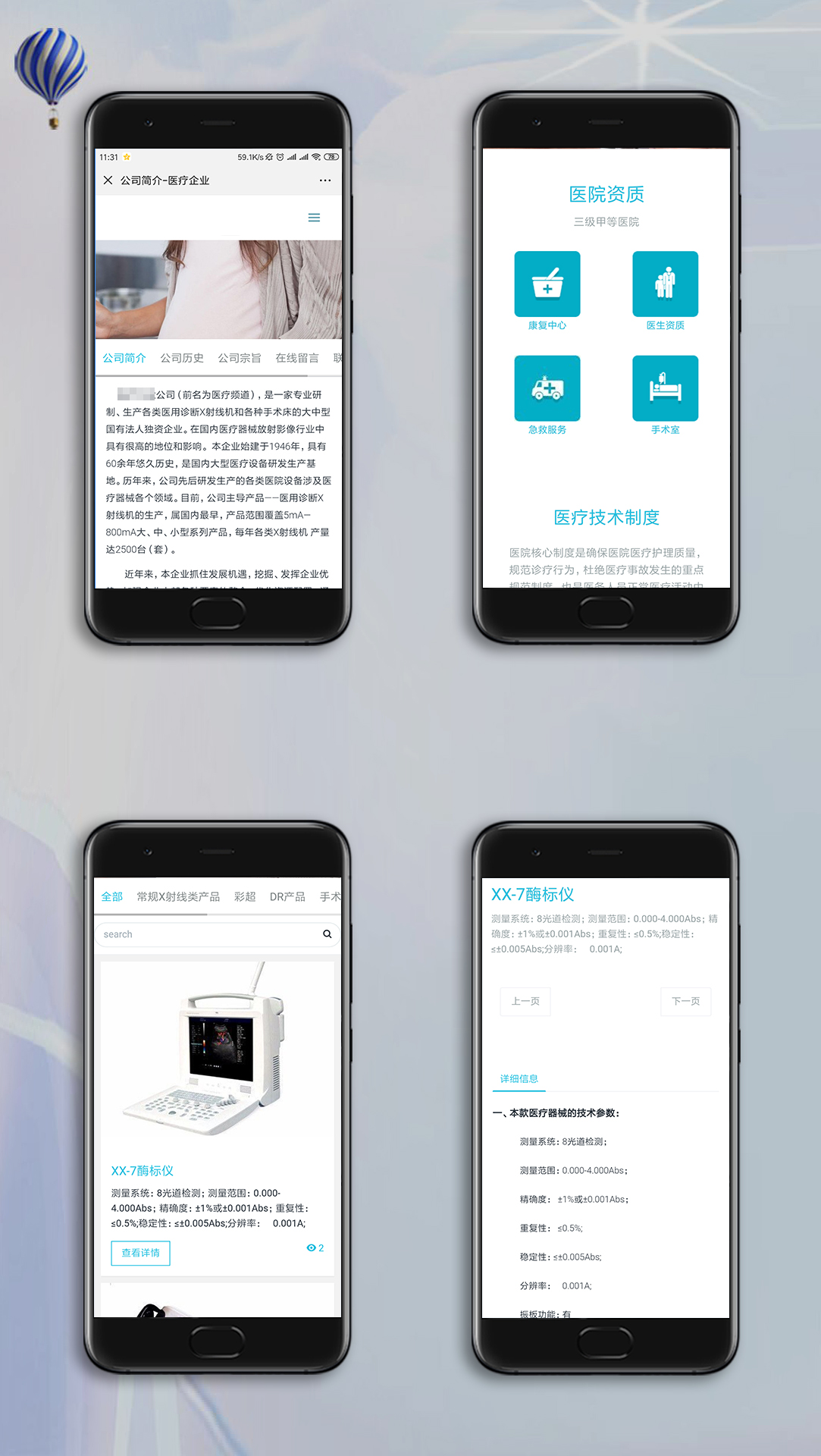 医疗器械手机网站制作案例