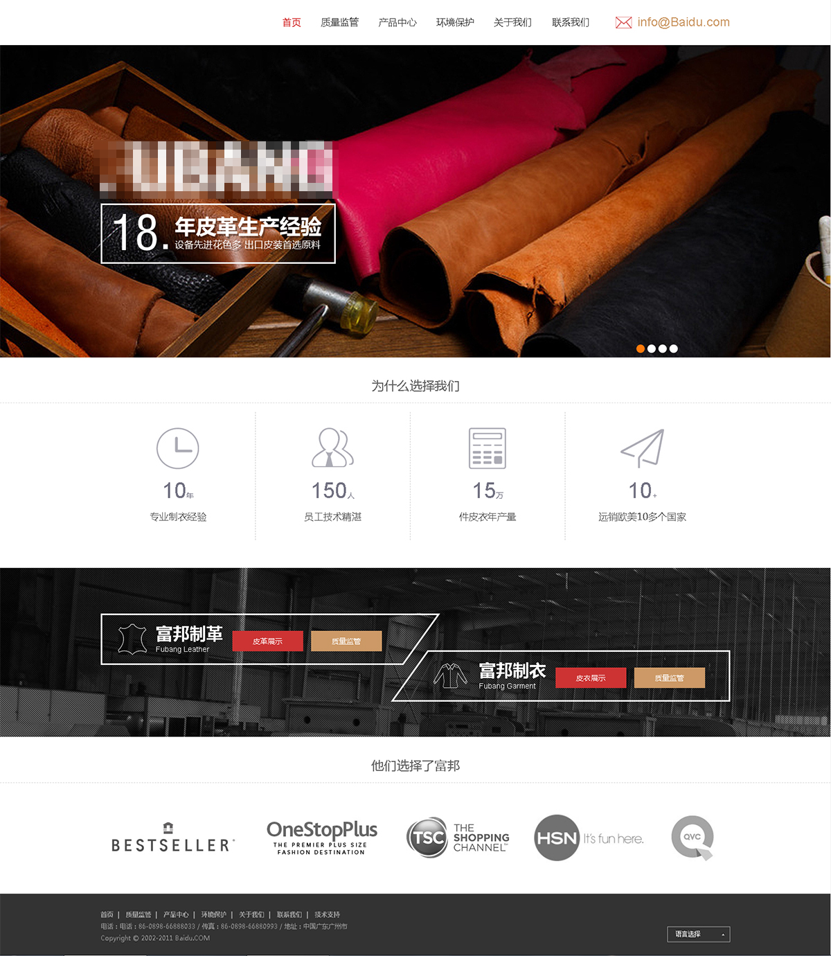 皮质服装企业网站建设案例