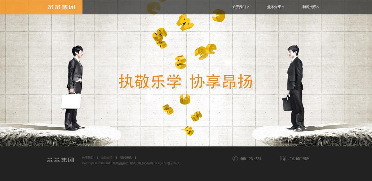 投资金融企业网站建设案例