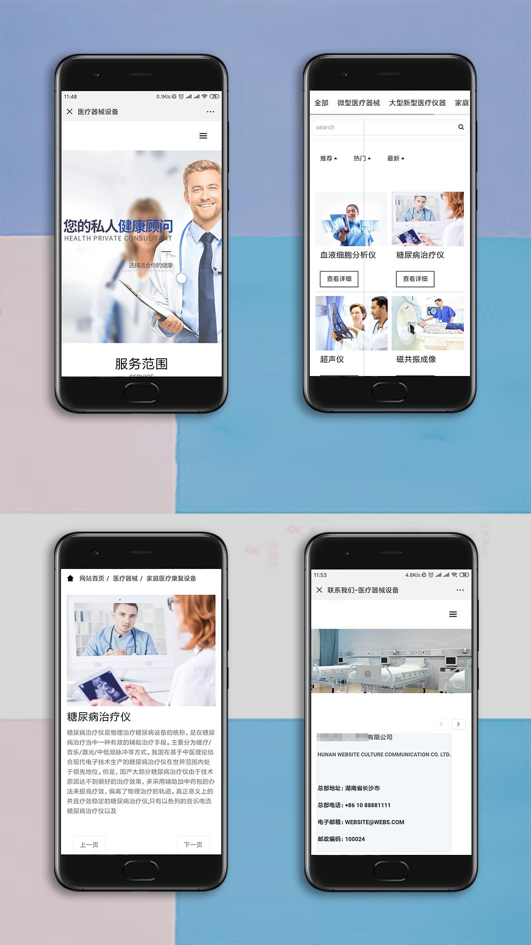 医疗器械手机网站开发案例
