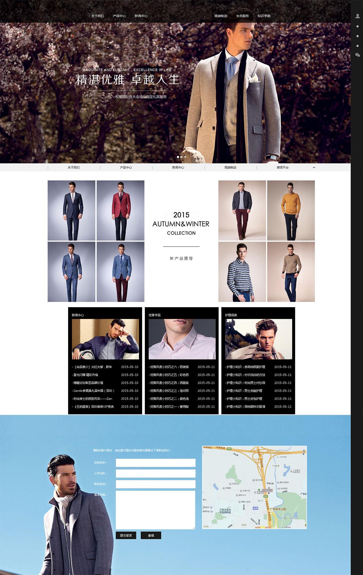 潮男服装定制网站建设案例