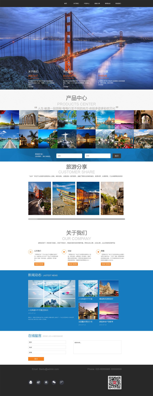 旅游公司网站建设案例