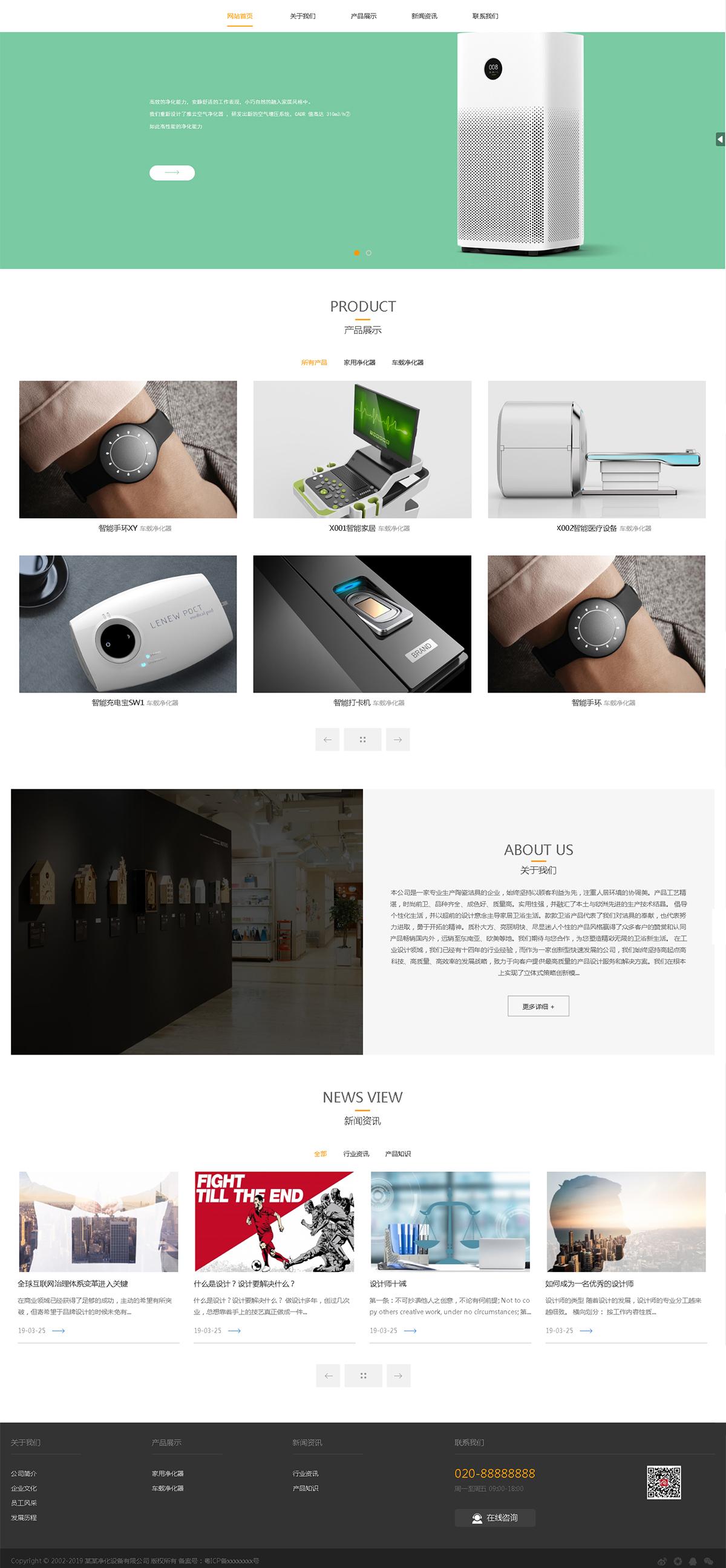 净化器产品网站建设案例
