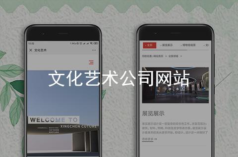 文化艺术手机网站制作案例