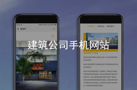 建筑公司手机网站建设案例_项目案例