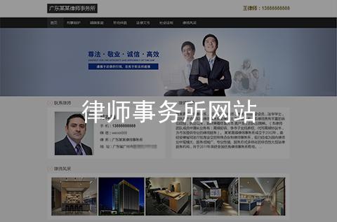 律师事务所网站制作案例