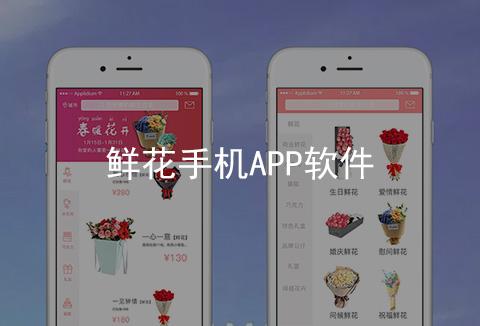 鲜花手机APP开发案例