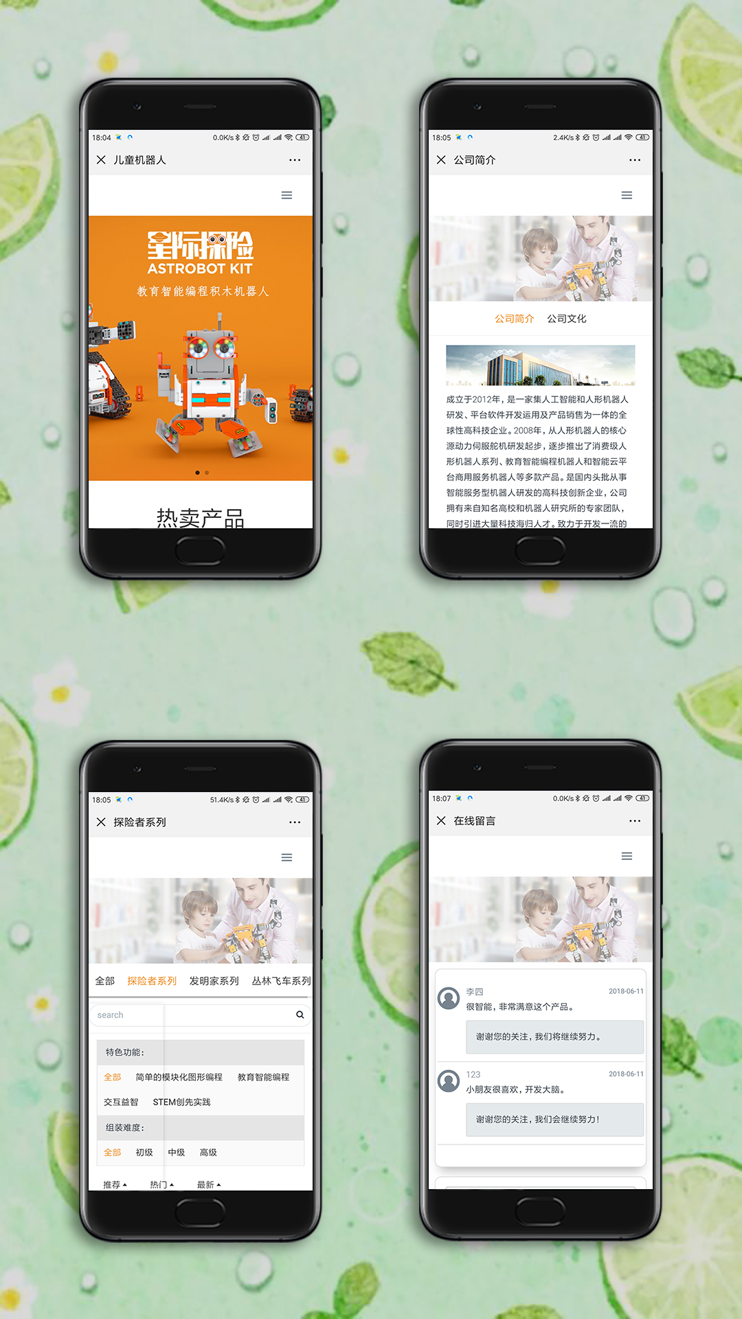 儿童玩具手机网站制作效果图