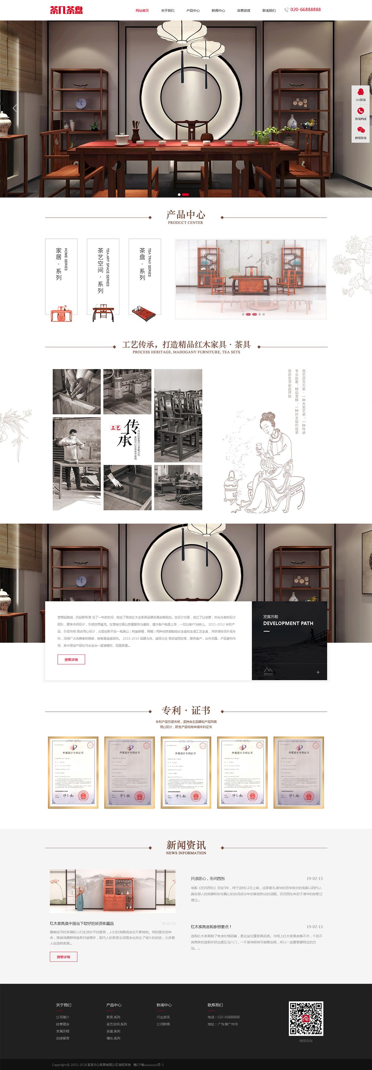 茶具企业网站建设UI效果图