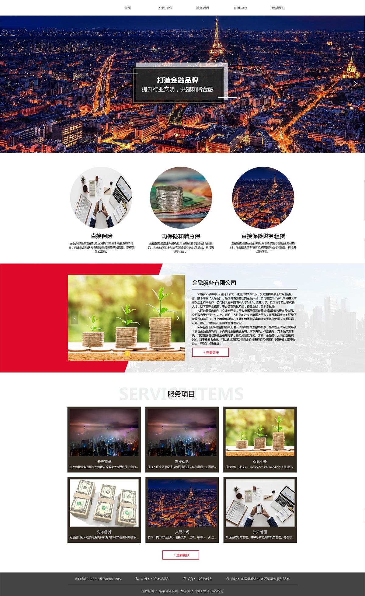 金融服务行业网站建设案例效果图