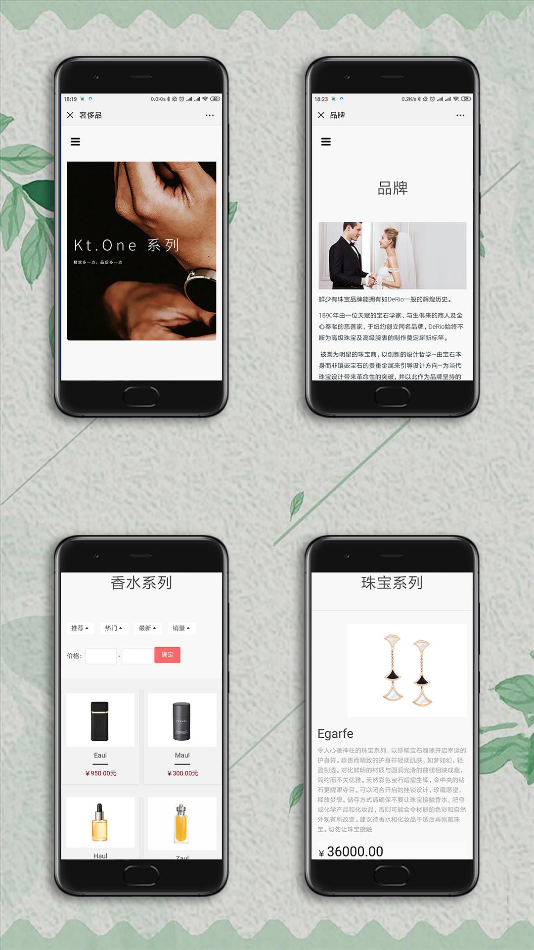 奢侈品手机网站制作案例效果图
