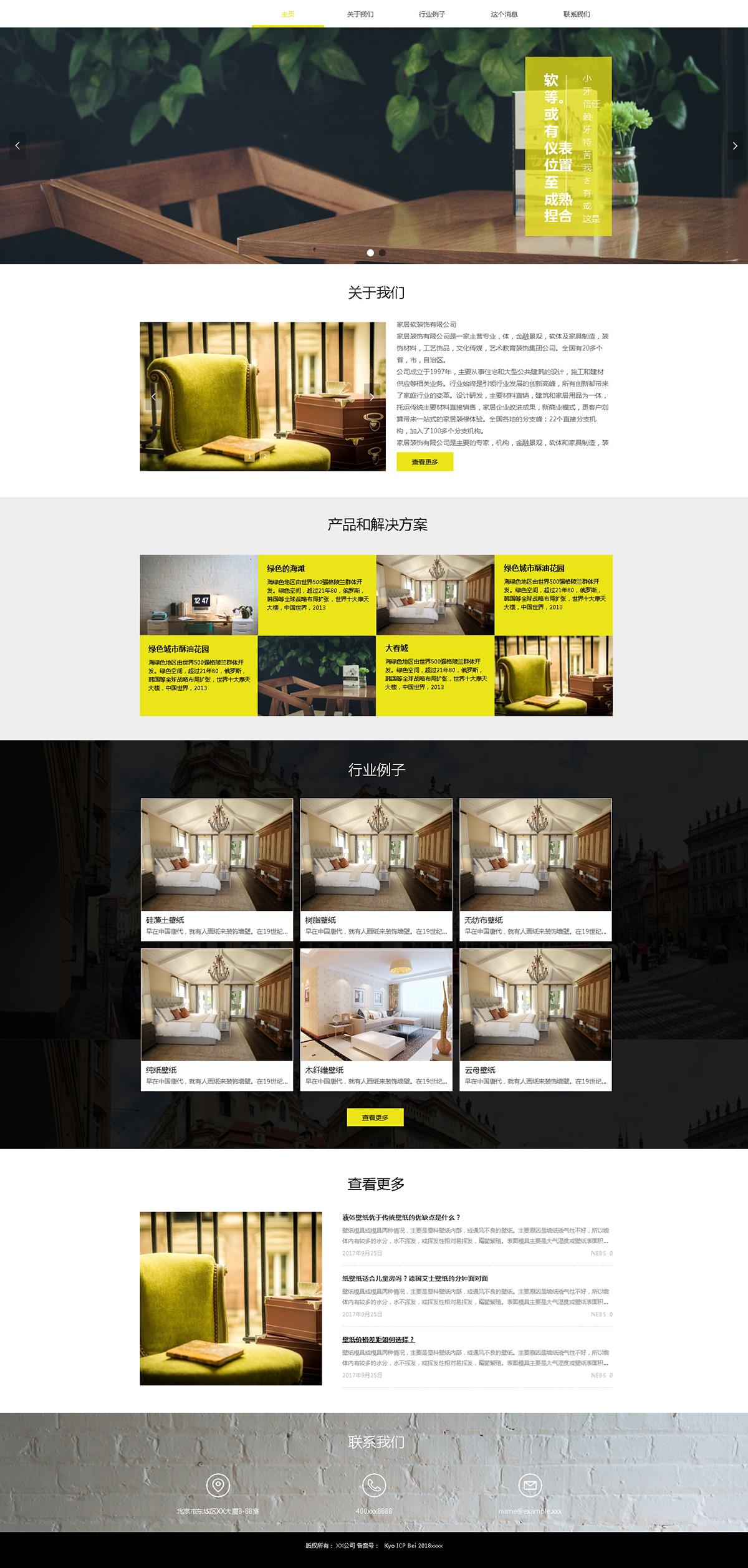家居装饰网站制作案例效果图
