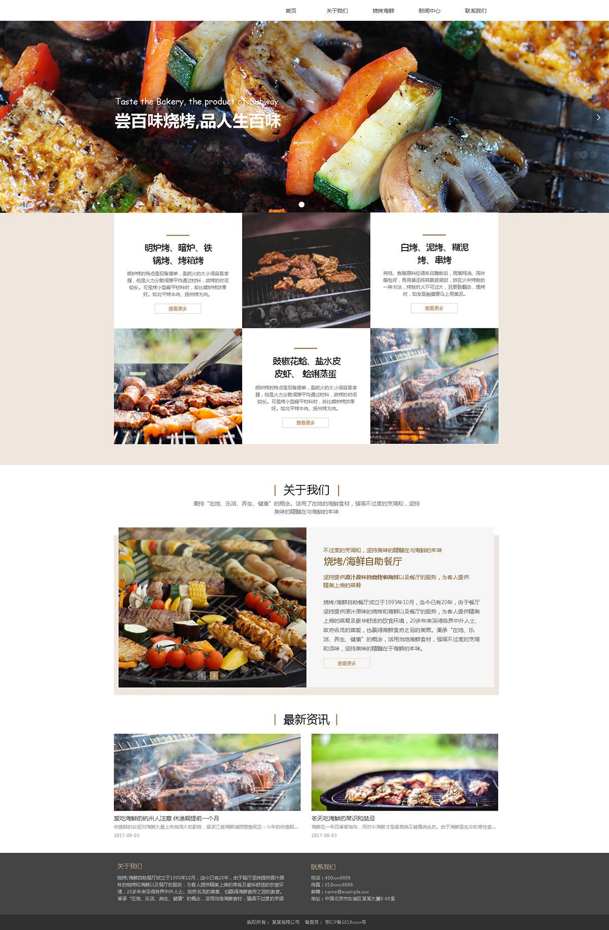 烧烤海鲜自助网站案例效果图
