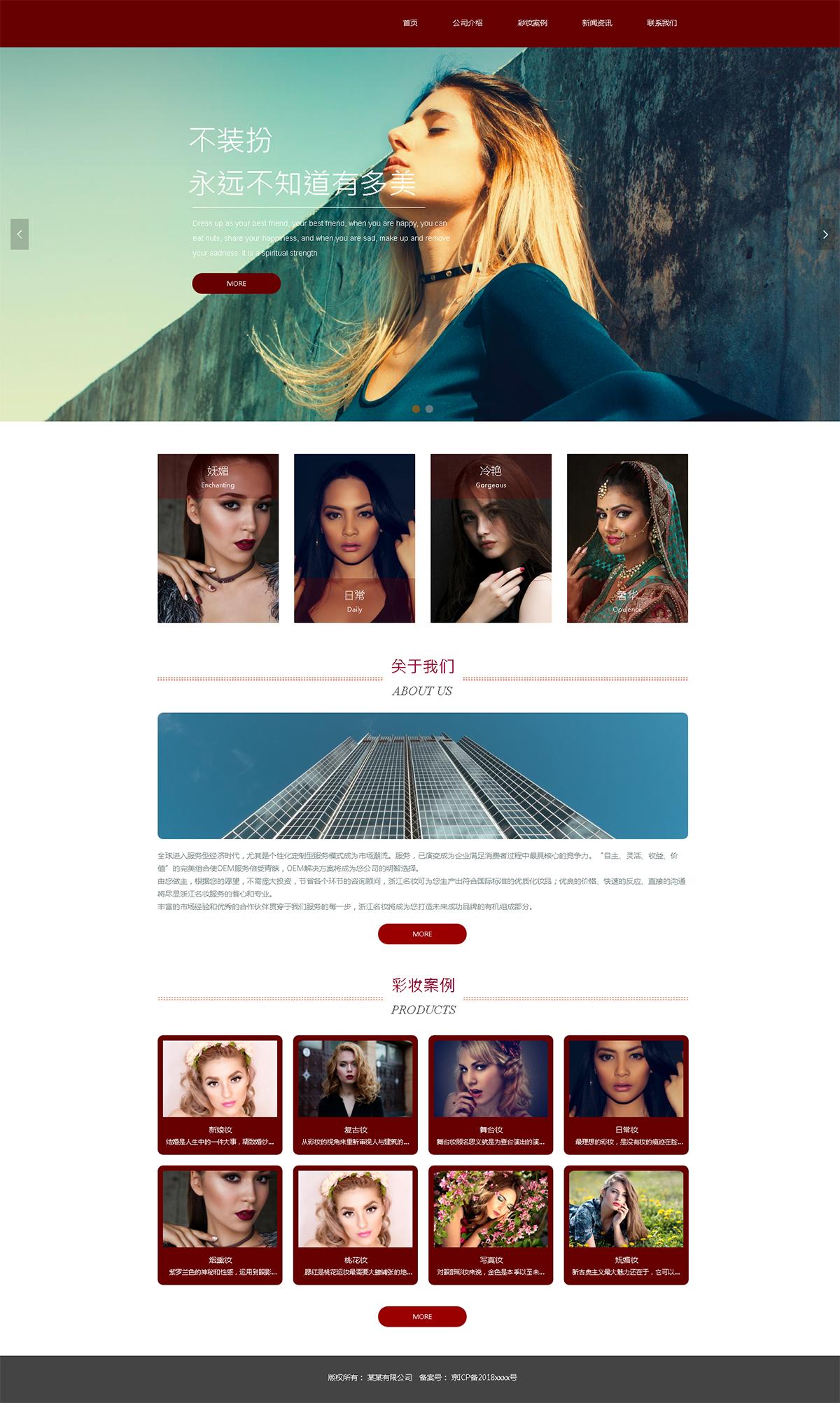 美妆网站案例效果图