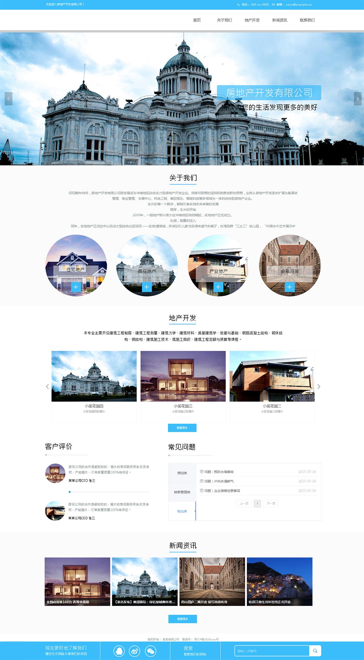 房地产公司网站UI效果图