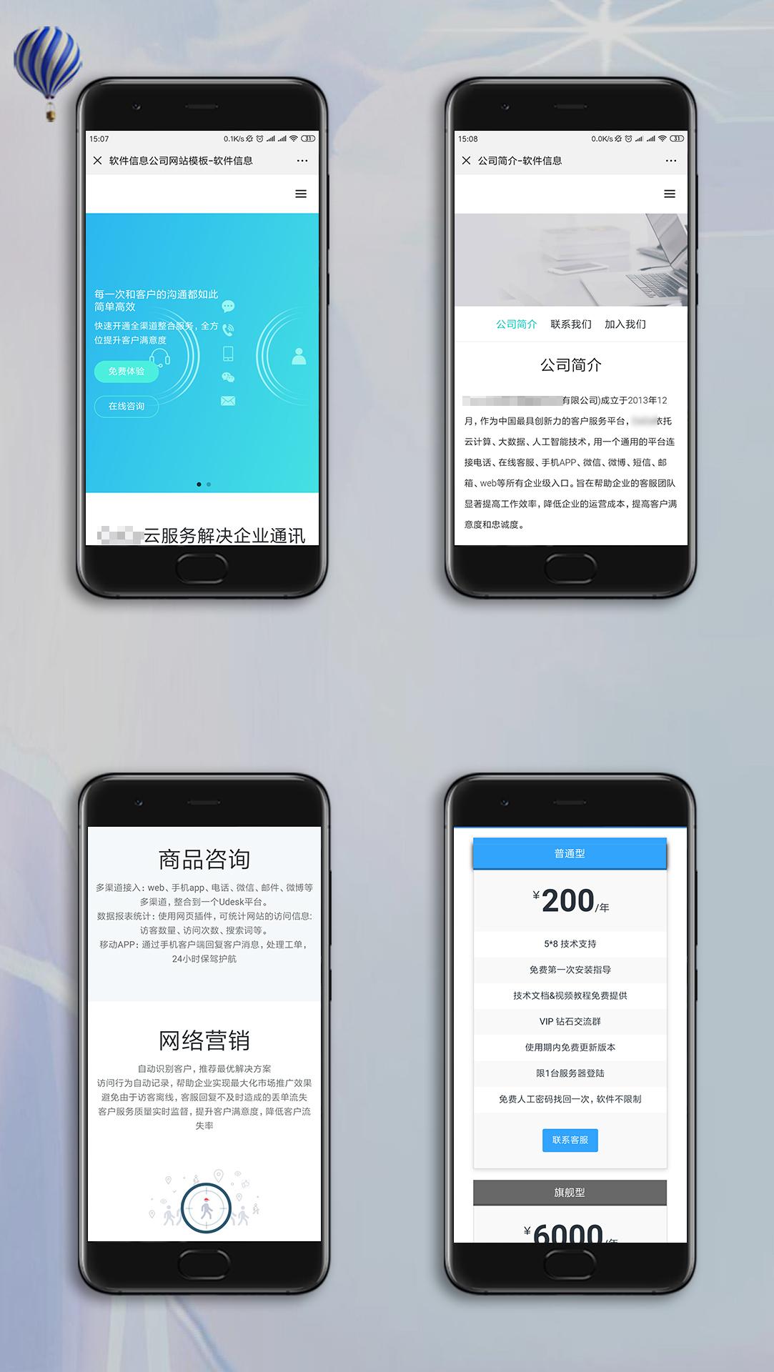 云科技公司手机网站案例