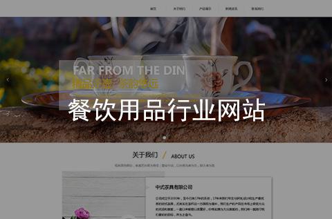 餐饮用品行业网站制作案例