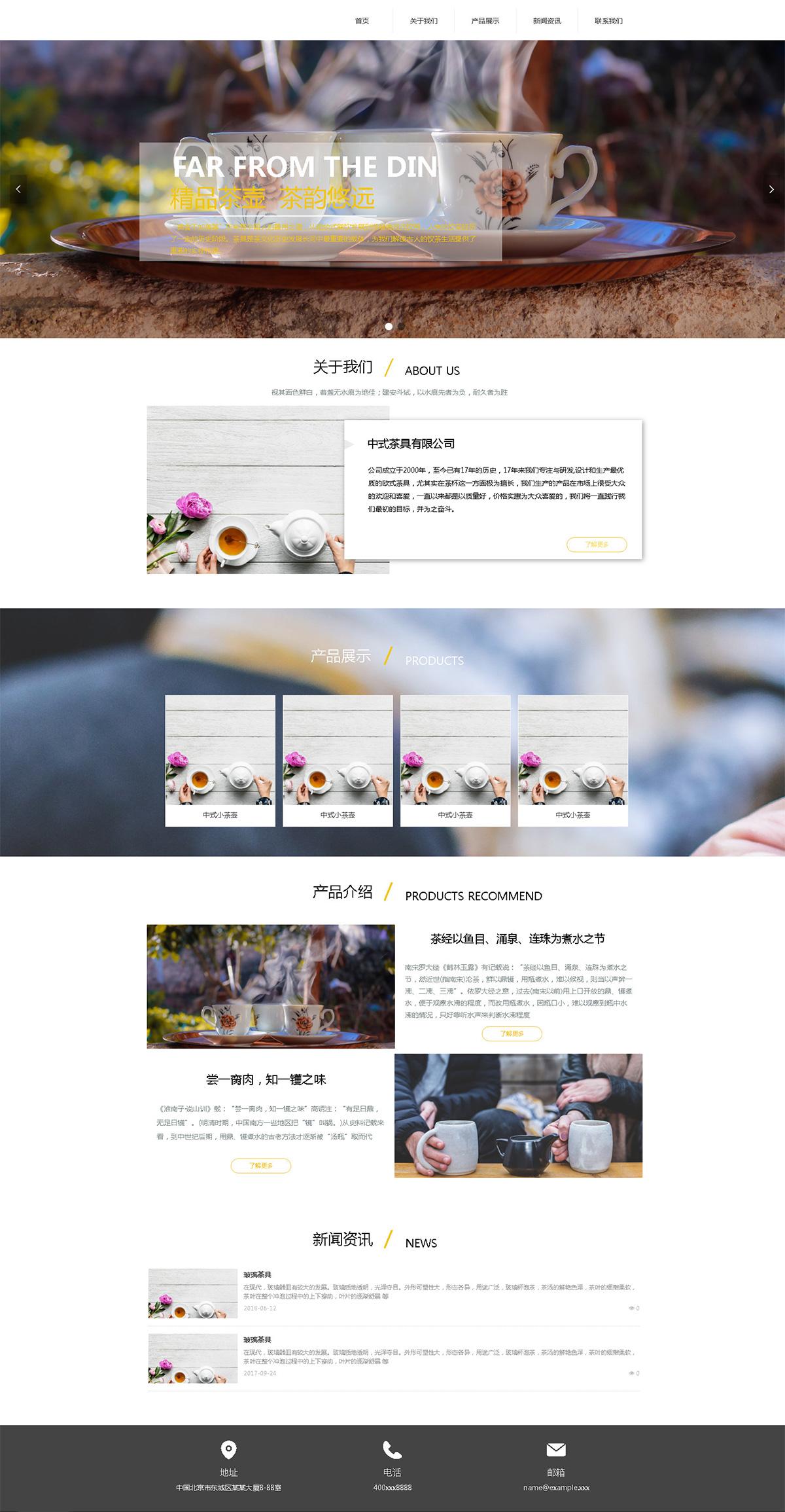 餐饮用品行业网站UI效果图