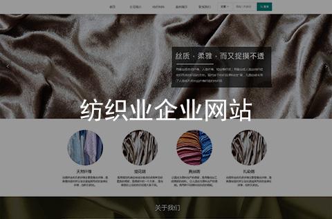 纺织业网站制作案例