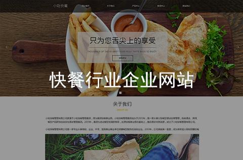 快餐行业网站建设案例_项目案例