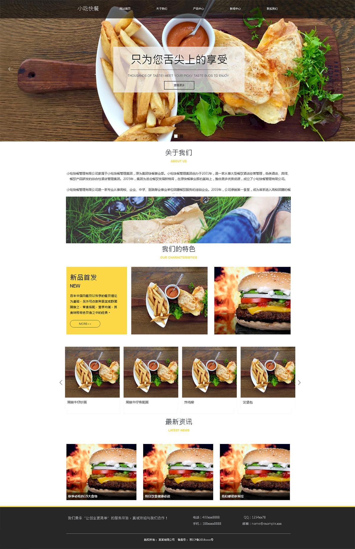 快餐行业网站案例效果图