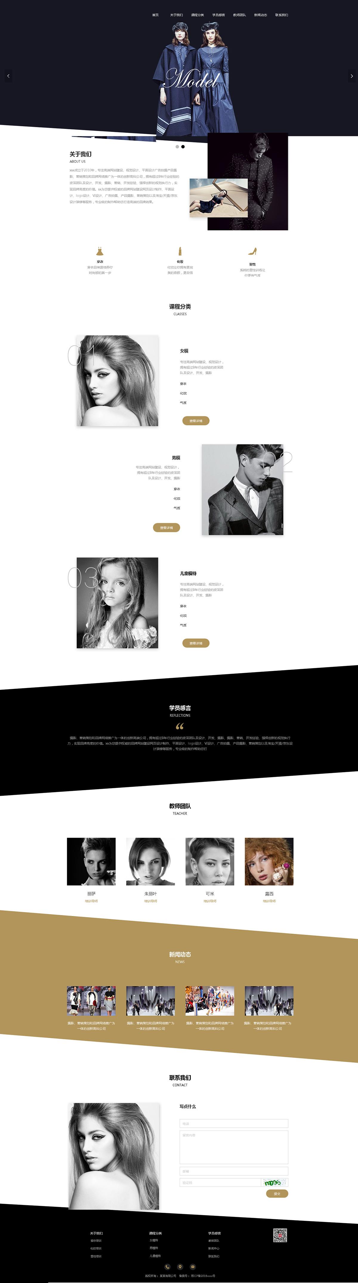 模特公司网站案例