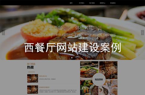 西餐厅网站建设案例_项目案例