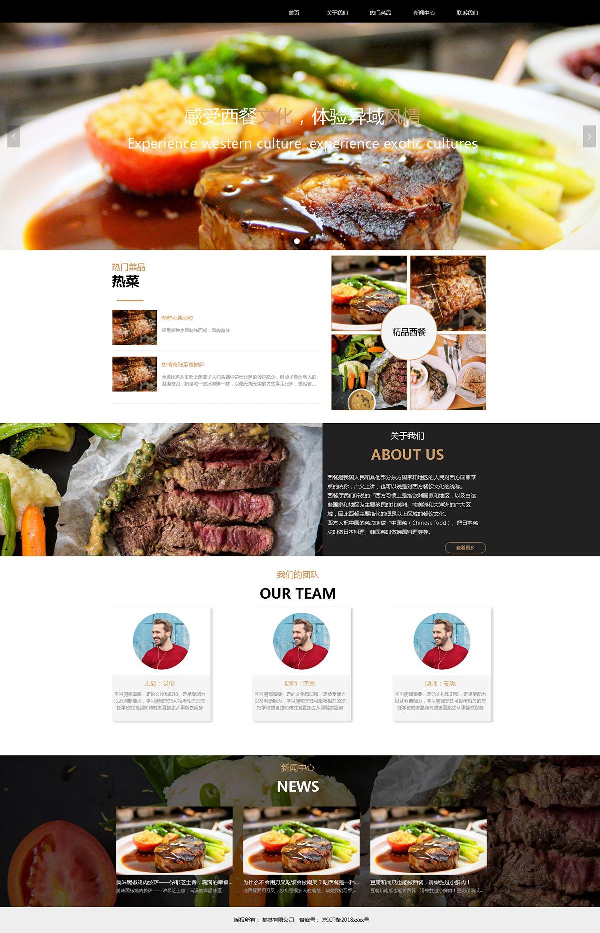 西餐厅网站案例UI效果图