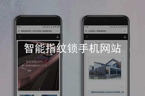 智能指纹锁手机网站建设案例