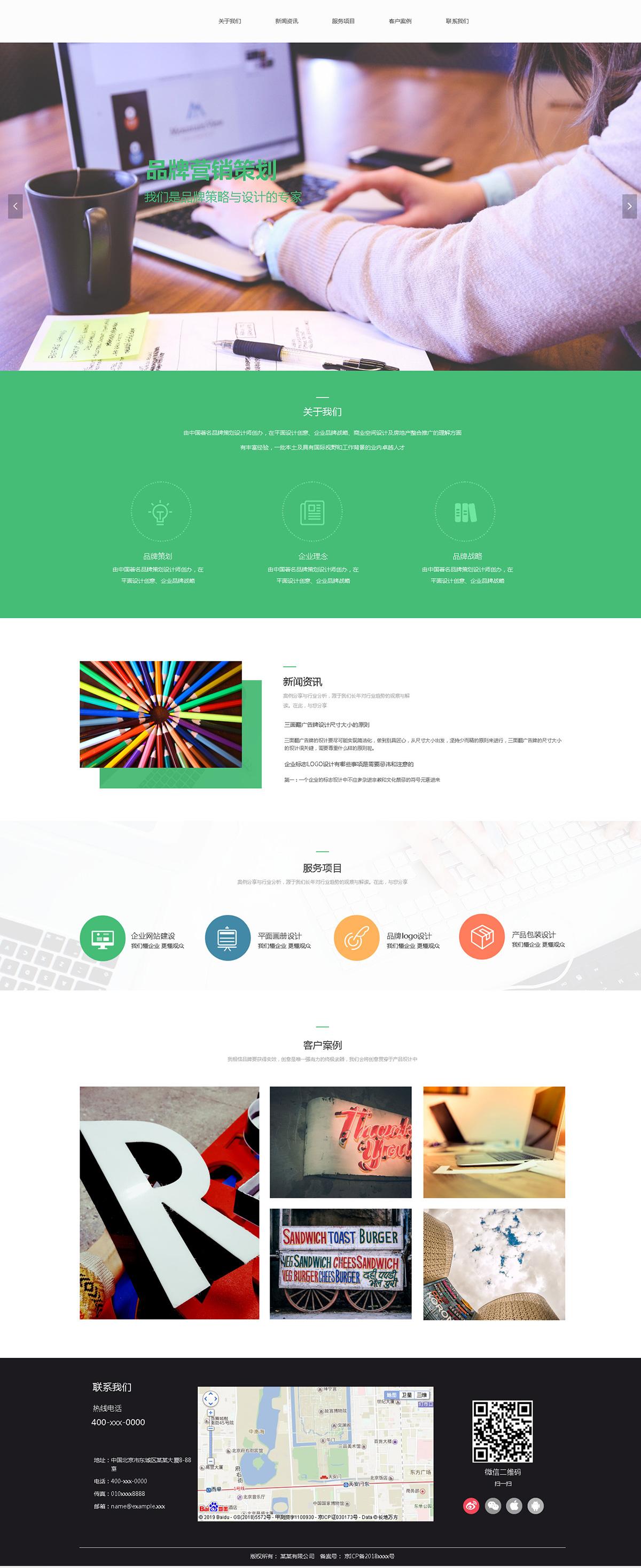 广告设计网站UI效果图