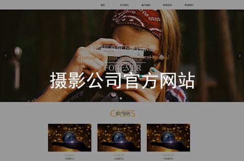 摄影公司网站制作案例