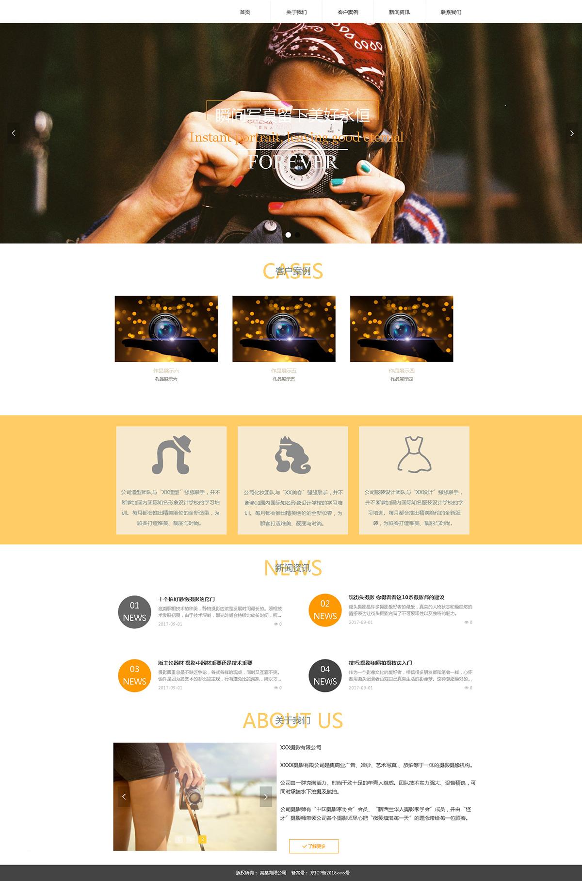 摄影网站制作案例