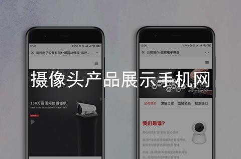 摄像头产品展示手机网站制作案例
