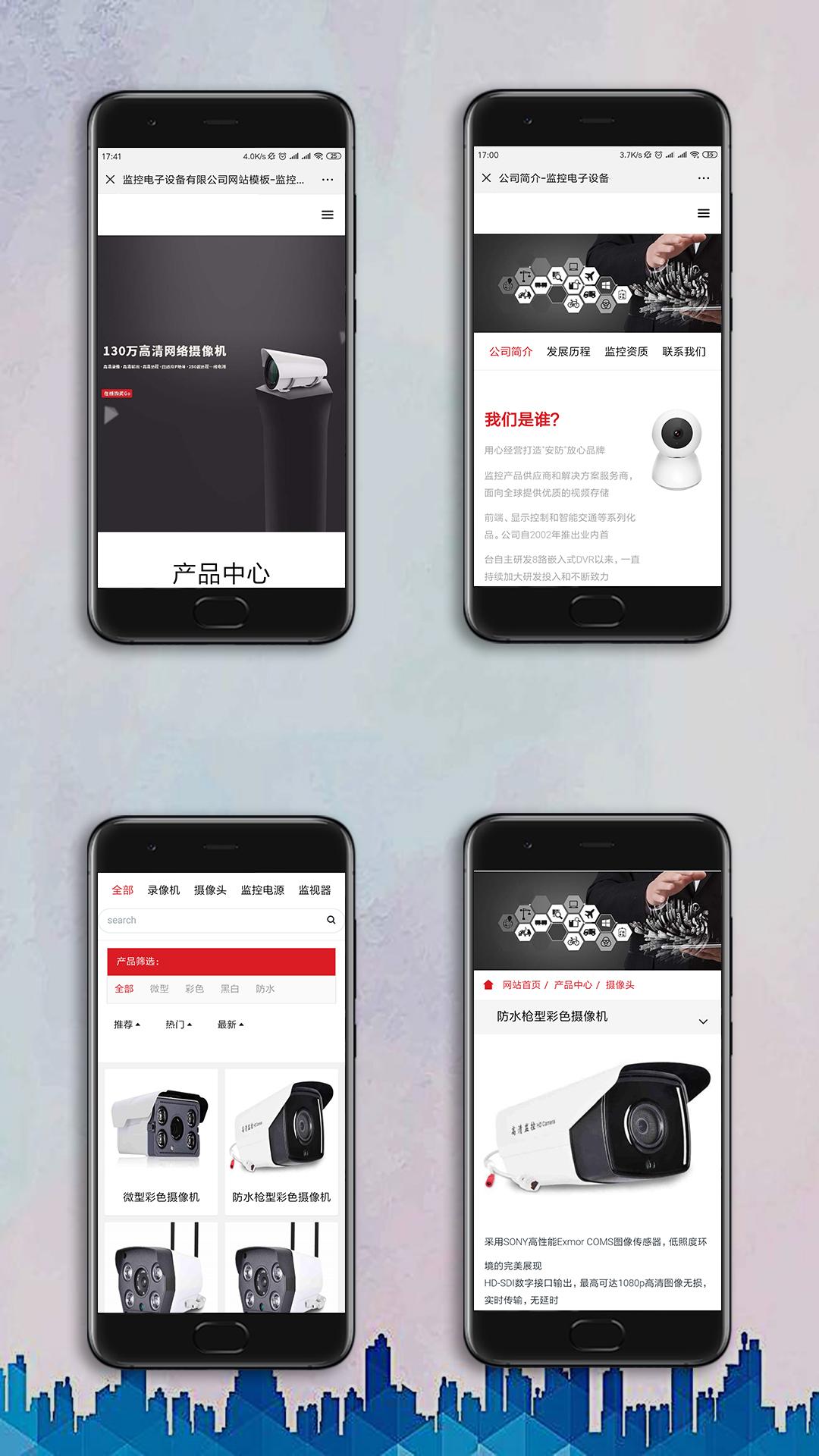 摄像头手机网站制作案例