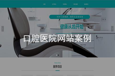 口腔医院网站制作案例