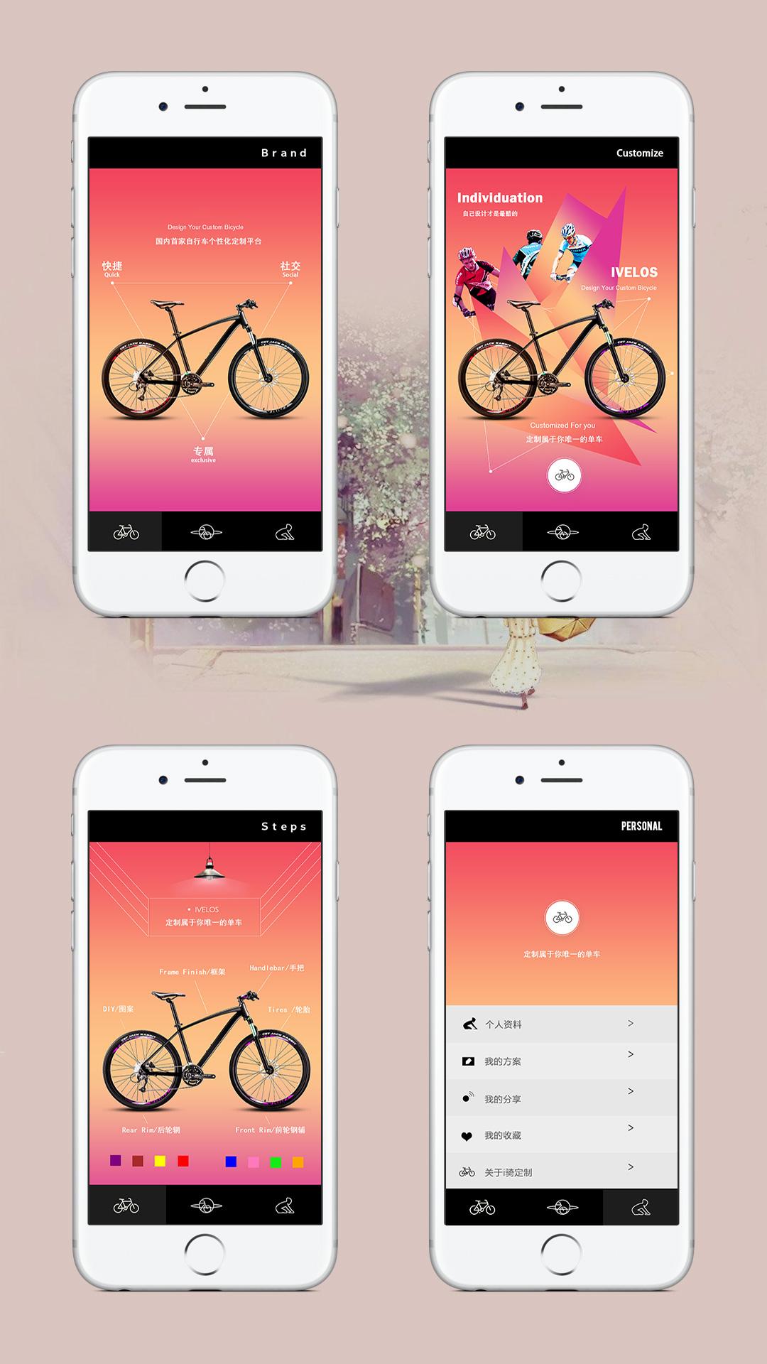 自行车定制APP案例UI效果图