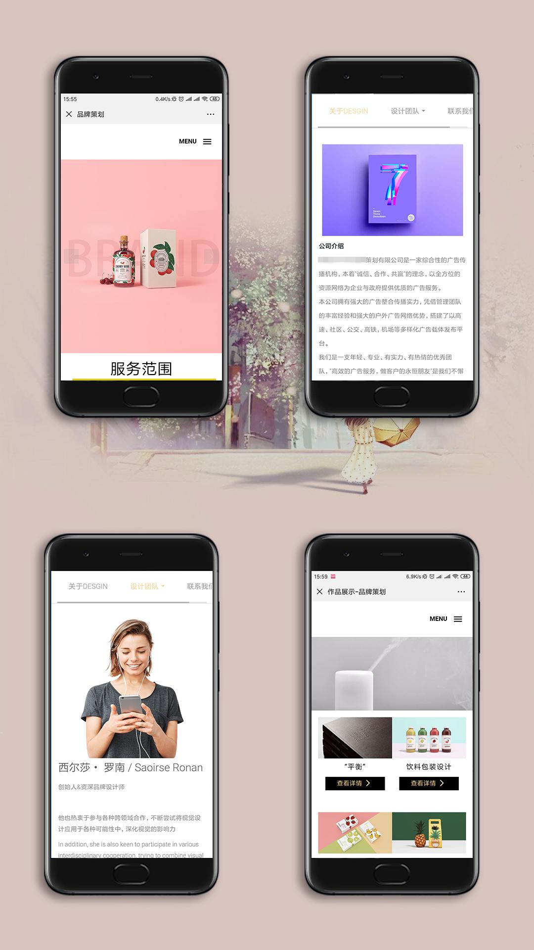 品牌策划手机网站制作案例