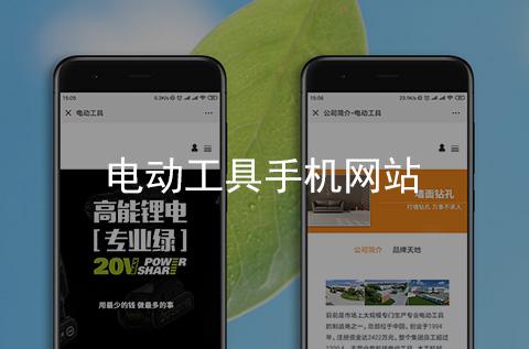 电动工具手机网站制作案例