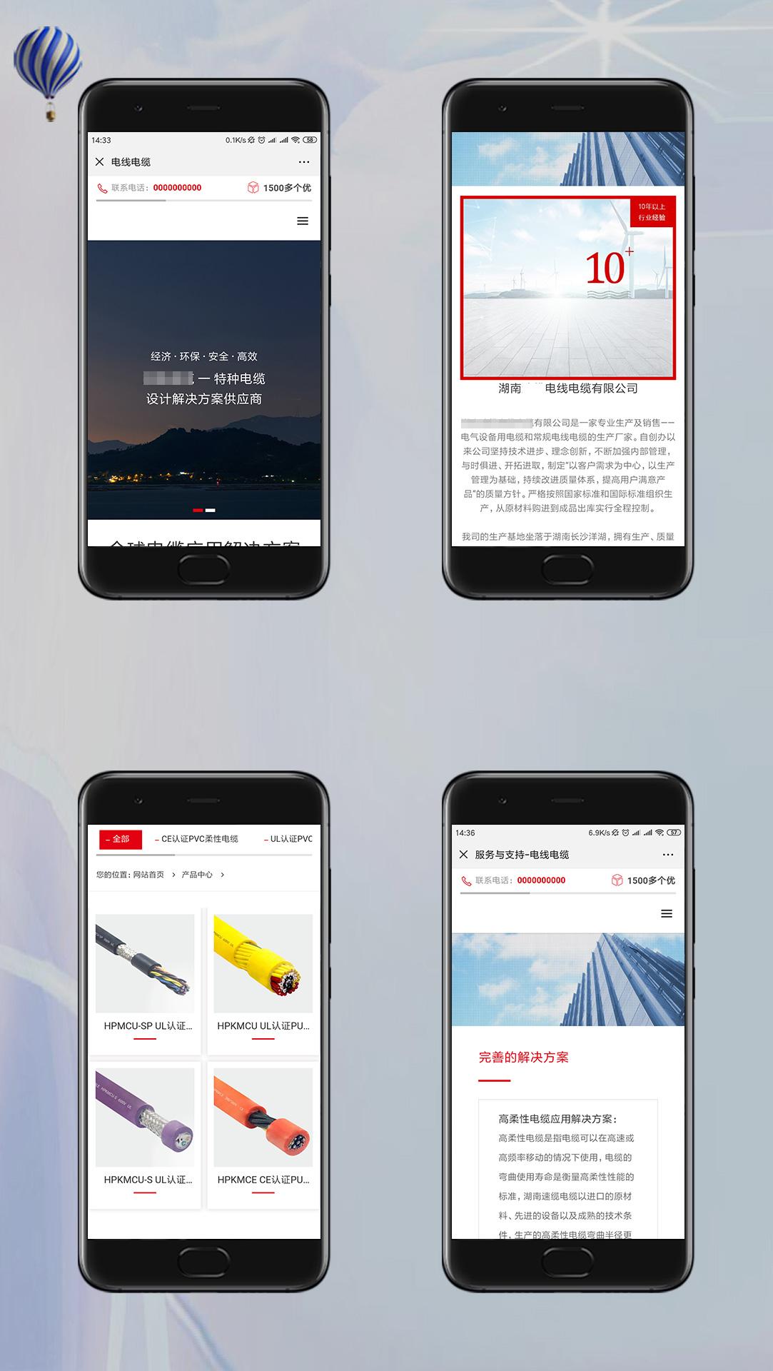 电气电缆公司手机网站案例效果图