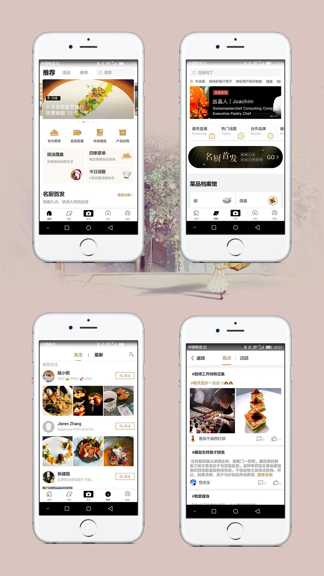 美食APP UI界面