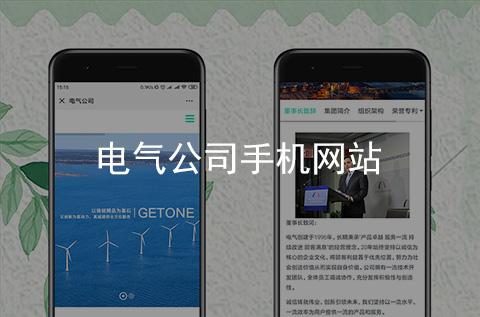 电气公司手机网站制作案例