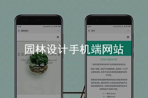 园林设计手机端网站制作案例