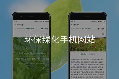 环保绿化手机网站制作案例