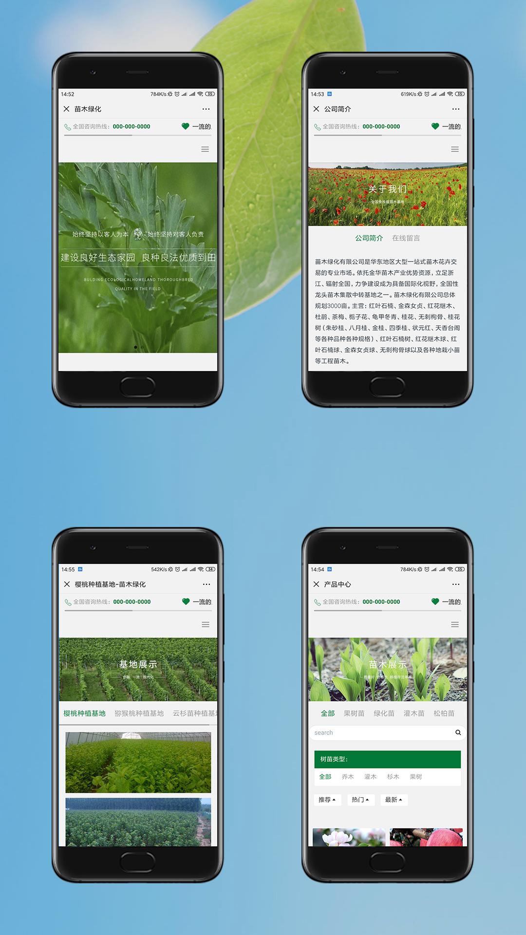 环保绿化手机网站案例