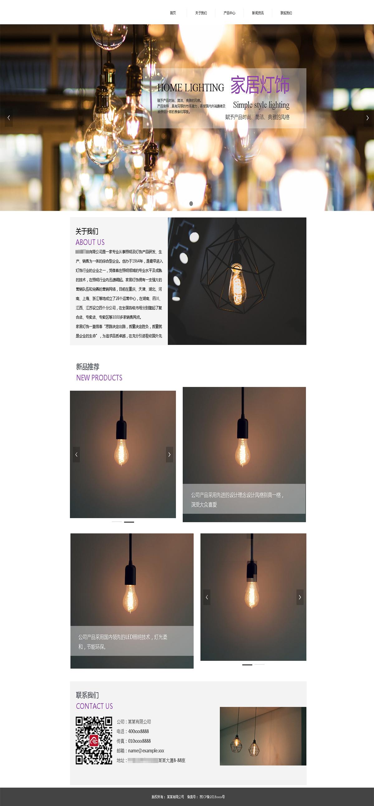 灯具灯饰公司网站制作案例