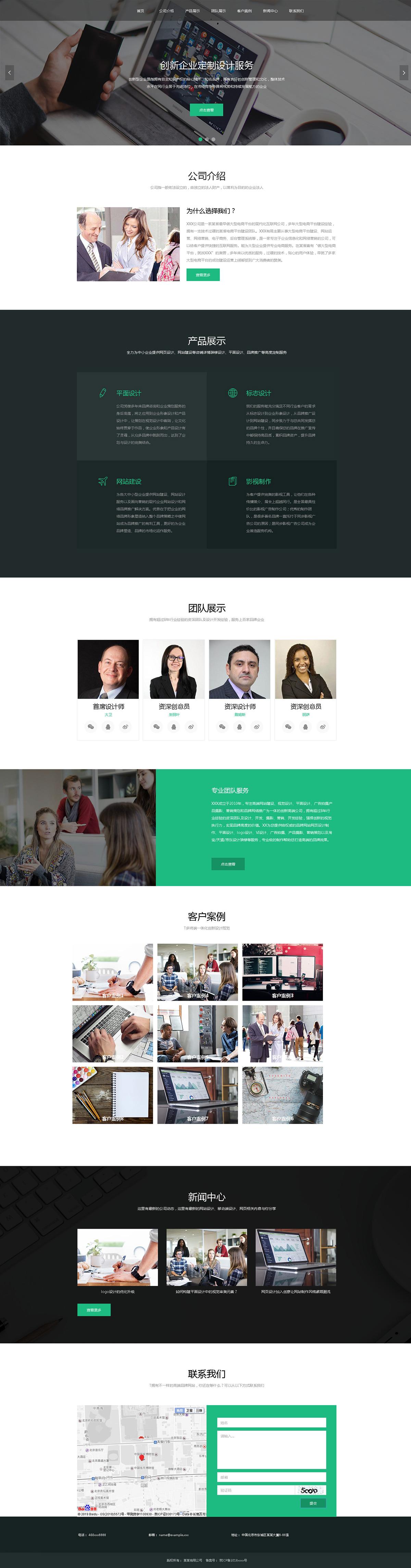 设计行业网站案例UI