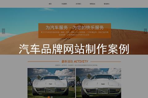 汽车品牌网站制作案例
